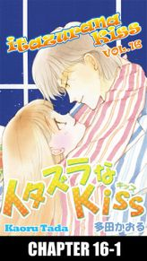 itazurana Kiss, Chapter 16-1