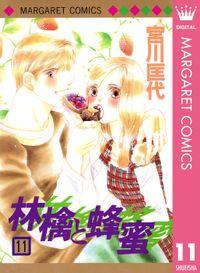 林檎と蜂蜜 11