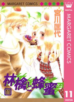 林檎と蜂蜜 11-電子書籍