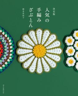 決定版 人気の手編みざぶとん-電子書籍