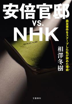 安倍官邸 VS. NHK 森友事件をスクープした私が辞めた理由-電子書籍