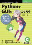 PythonでGUIをつくろう─はじめてのQt for Python