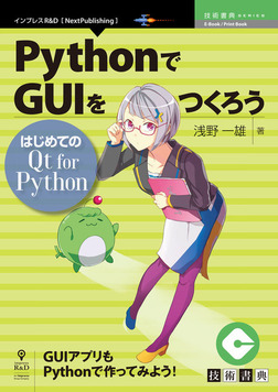 PythonでGUIをつくろう─はじめてのQt for Python-電子書籍