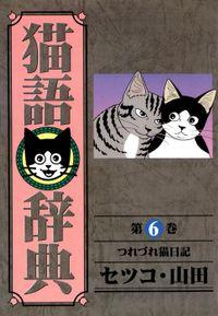 猫語辞典 6巻