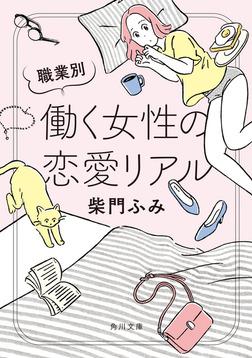職業別 働く女性の恋愛リアル-電子書籍
