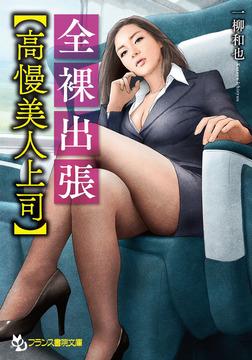 全裸出張【高慢美人上司】-電子書籍