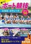 勝つ!ボート競技 スカル・スウィープ 上達のコツ50