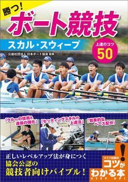 勝つ!ボート競技 スカル・スウィープ 上達のコツ50-電子書籍