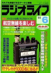 ラジオライフ 1989年 6月号