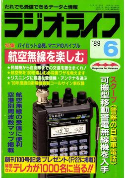 ラジオライフ 1989年 6月号-電子書籍