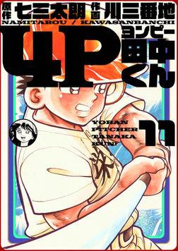 4P田中くん 11巻-電子書籍