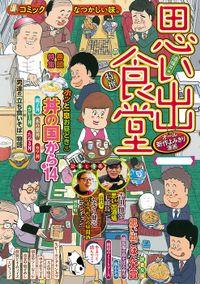 思い出食堂 満福丼編 / 14
