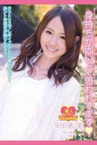 身持ちが固いって思われています 矢田渚々美 受付嬢22歳
