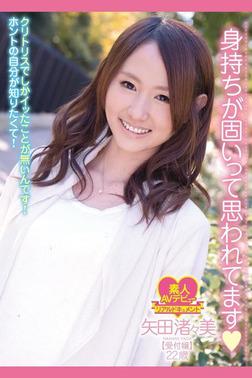身持ちが固いって思われています 矢田渚々美 受付嬢22歳-電子書籍