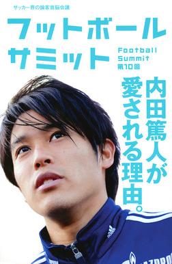フットボールサミット第10回 内田篤人が愛される理由。-電子書籍