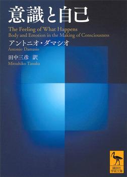 意識と自己-電子書籍