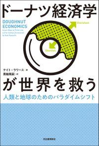 ドーナツ経済学が世界を救う 人類と地球のためのパラダイムシフト