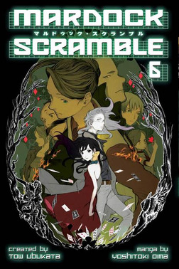 Mardock Scramble 6-電子書籍
