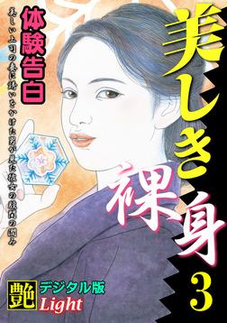 【体験告白】美しき裸身03 『艶』デジタル版Light-電子書籍