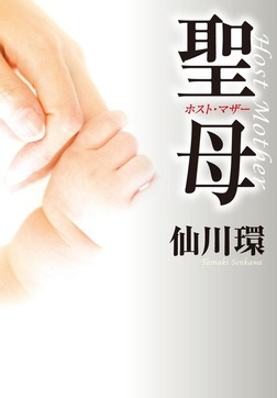 聖母 ホスト・マザー-電子書籍