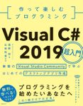 作って楽しむプログラミング Visual C# 2019超入門