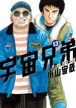宇宙兄弟 オールカラー版(13)-電子書籍