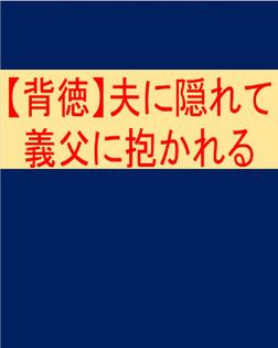 【背徳】夫に隠れて義父に抱かれる-電子書籍