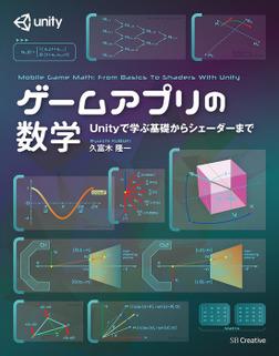 ゲームアプリの数学 Unityで学ぶ基礎からシェーダーまで-電子書籍