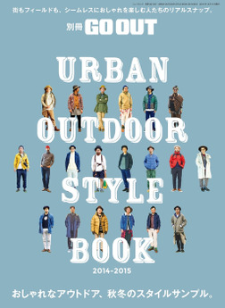 URBAN OUTDOOR STYLE BOOK 2014-2015-電子書籍
