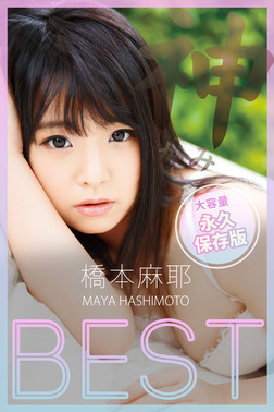 神BEST / 橋本麻耶-電子書籍