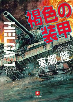 ヘルガ#1 褐色の装甲(小学館文庫)-電子書籍