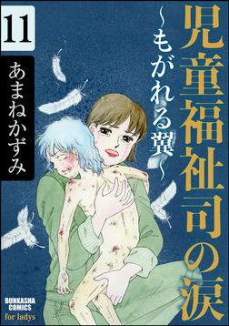 児童福祉司の涙~もがれる翼~(分冊版) 【第11話】-電子書籍