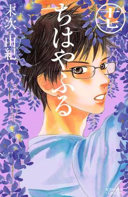 ちはやふる(17)-電子書籍