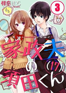 家政夫の須田くん(17)(3)-電子書籍