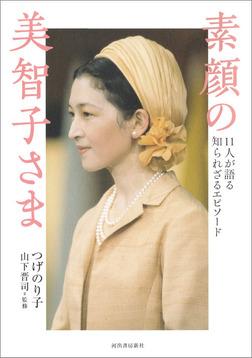 素顔の美智子さま 11人が語る知られざるエピソード-電子書籍