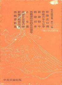定本西鶴全集〈第12巻〉