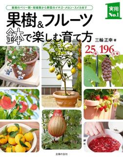 果樹&フルーツ 鉢で楽しむ育て方-電子書籍