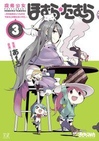 魔法少女ほむら☆たむら ~平行世界がいつも平行であるとは限らないのだ。~ 3巻