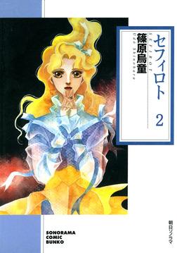 セフィロト 2巻-電子書籍