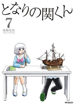 となりの関くん 7-電子書籍