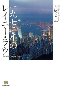 一九七二年のレイニー・ラウ(小学館文庫)-電子書籍