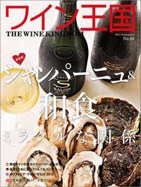 ワイン王国 2015年 9月号