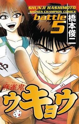 麻雀鬼ウキョウ battle5-電子書籍