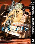EX-ARM エクスアーム リマスター版【期間限定無料】(ヤングジャンプコミックスDIGITAL)
