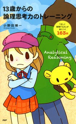 13歳からの論理思考力のトレーニング 「正しく推理する力」が身につく163問-電子書籍