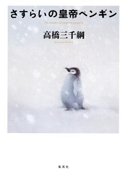 さすらいの皇帝ペンギン-電子書籍