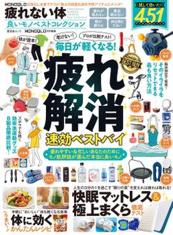晋遊舎ムック MONOQLO 疲れない体 良いモノベストコレクション-電子書籍