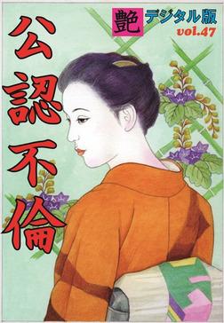 【体験告白】公認不倫 ~『艶』デジタル版 vol.47~-電子書籍