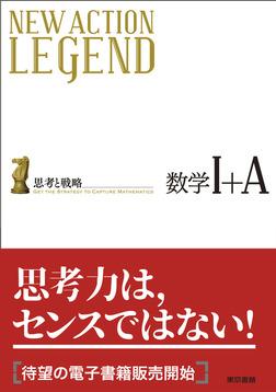 NEW ACTION LEGEND 数学I+A(本編)-電子書籍