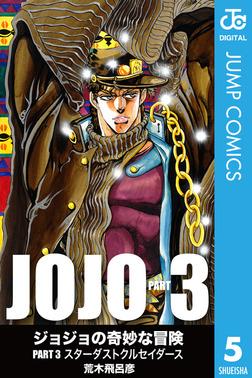 ジョジョの奇妙な冒険 第3部 モノクロ版 5-電子書籍